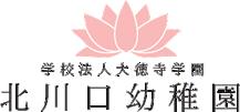 北川口幼稚園